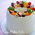 清見オレンジのシフォンケーキ