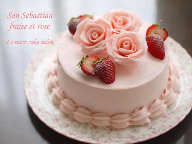 苺と薔薇(プラチョコ)のサンセバスチャン