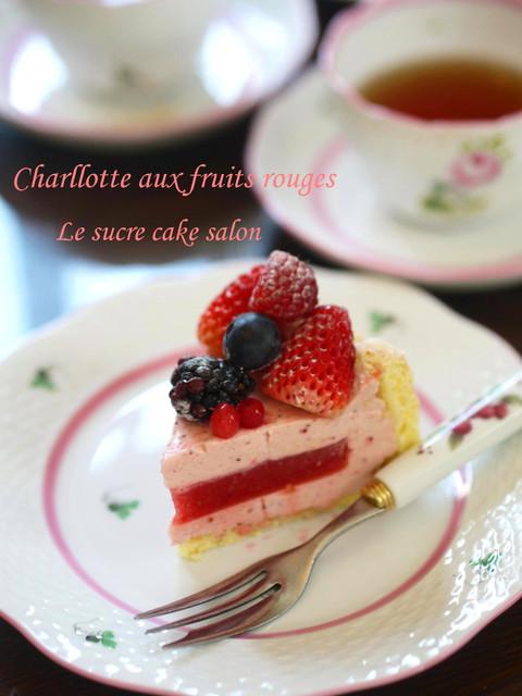 赤い果実のシャルロット